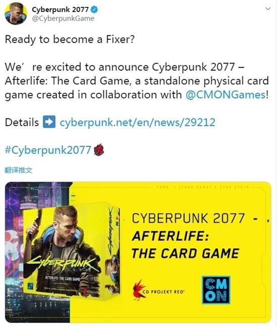 赛博朋克2077实体卡牌游戏公布 2020年发售