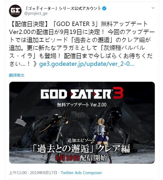 噬神者3新更新日期确定 9月19日更新新章节
