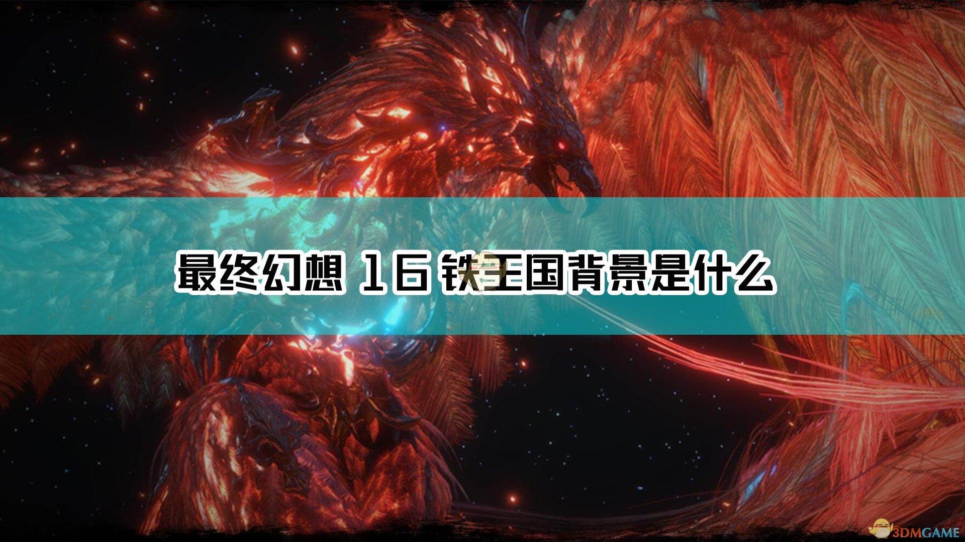 最终幻想16铁王国背景是什么 Ff16铁王国背景设定介绍 小皮单机游戏 最终幻想16 铁王国背景设定介绍 手机小皮网